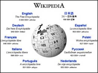 سایت ویکی پدیا