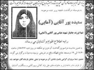 آگهی ترحیم سعیده پورآقایی