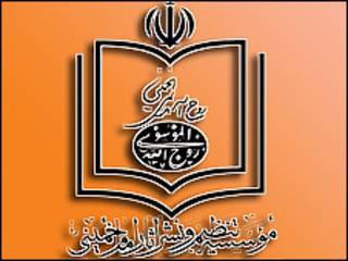 موسسه تنظیم و نشر آثار آیت الله خمینی