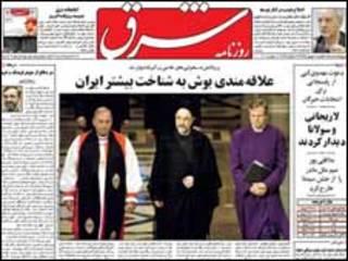 تصویر صفحه اول روزنامه شرق که محمد خاتمی را در کنار پاپ، رهبر کاتولیک های جهان، نشان می دهد