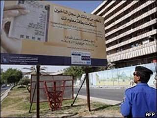لافتة في بغداد تدعو الناخبين لمراجعة بياناتهم
