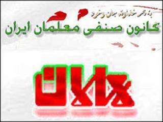 کانون معلمان ایران