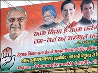 कांग्रेस का पोस्टर