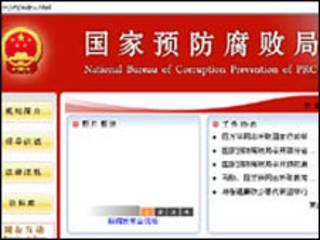 国家预防腐败局网站