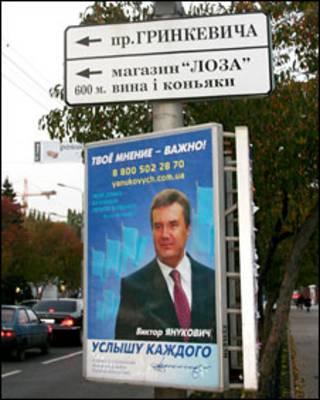 Предвыборный плакат Виктора Януковича