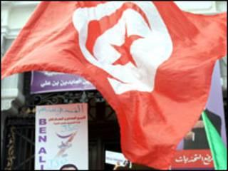bendera ya Tunisia