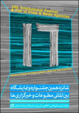 پوستر نمایشگاه مطبوعات و خبرگزاری ها
