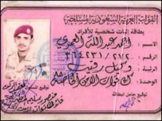 بطاقة هوية الجندي السعودي