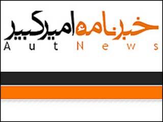 خبرنامه امیرکبیر