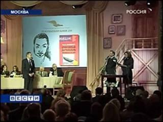 """Во время вручения премии """"Большая книга"""" (кадр телеканала """"Вести"""")"""