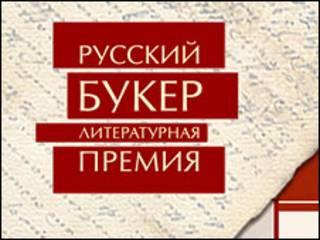 """Логотип """"Русского Букера"""""""