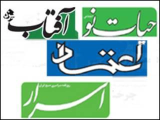 لوگوی روزنامه های حیات نو، اعتماد، اسرار و آفتاب یزد