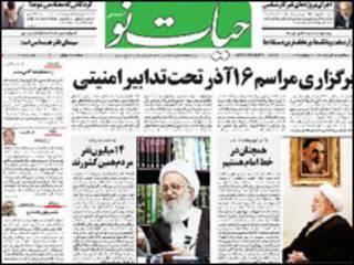 صفحه اول شماره روز دوشنبه 16 آذر حیات نو - عکس از وبسایت این روزنامه