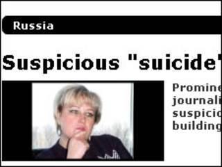 """Изображение с сайта """"Репортеров без границ"""""""