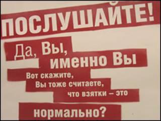 Плакат, выпущенный Transparency International