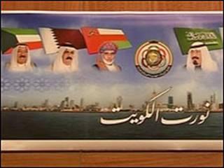 شعار القمة وأعلام الدول المشاركة