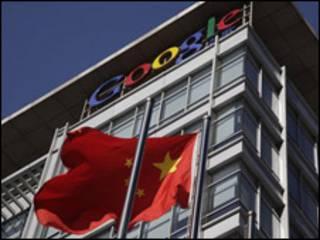 谷歌在中国的办公室