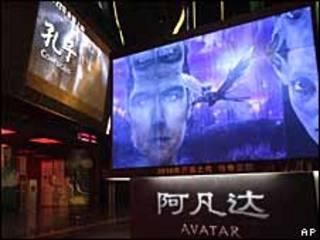 Cine en Pekín