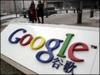 Trụ sở của Google tại Trung Quốc