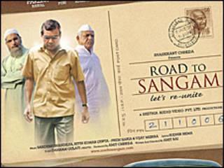 फ़िल्म 'रोड टू संगम' का पोस्टर
