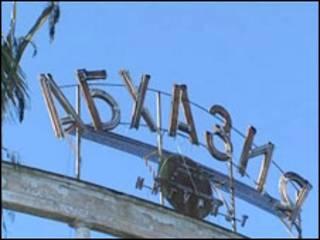 """Знак """"Абхазия"""""""