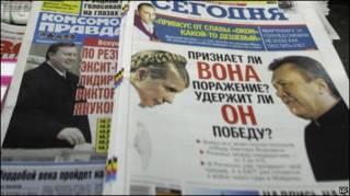 Украинские газеты