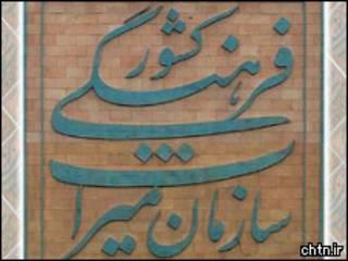 نشان سازمان میراث فرهنگی و گردشگری ایران