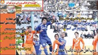 تعطیلی روزنامه کیهان ورزشی