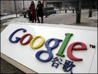 Google в КНР