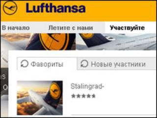 Конкурс на сайте Lufthansa