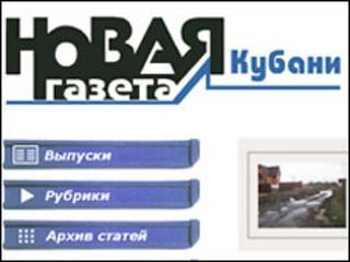 """Скриншот с сайта """"Новая газета Кубани"""""""