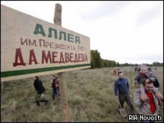 Участники митинга в защиту Химкинского леса высаживают деревья. Сентябрь 2009 года.
