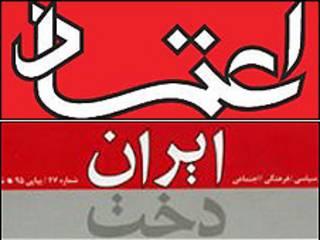 تصویر لوگوی روزنامه اعتماد و هفته نامه ایراندخت