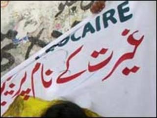 पाकिस्तान में महिलाओं की हत्या के ख़िलाफ़ प्रदर्शन