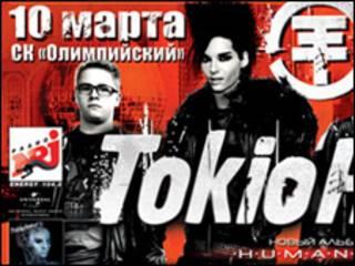 Московская афиша Tokio Hotel
