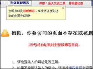 中国一些主要网站已经删除了转载这一公开信的博客。