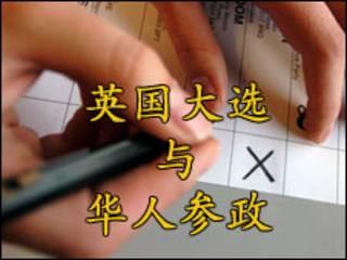 英国大选与华人参政