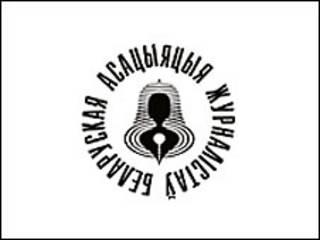 Логотип Белорусской ассоциации журналистов