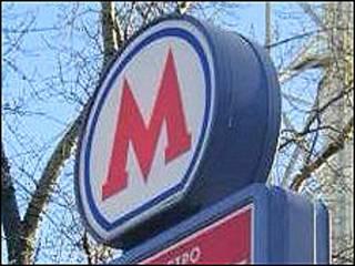 मॉस्को मेट्रो