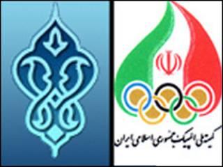 کمیته ملی المپیک و سازمان تربیت بدنی
