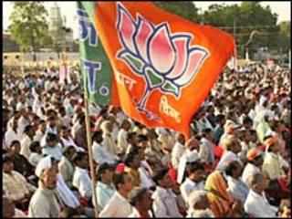 भाजपा रैली