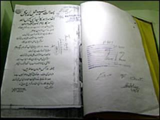 लाहौर दस्तावेज़