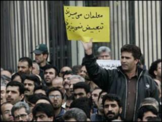 اعتراض معلم ها در تهران