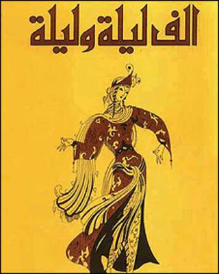جلد کتاب هزار و یک شب