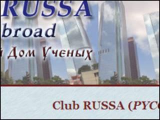 "скриншот сайта клуба ""Русса"""