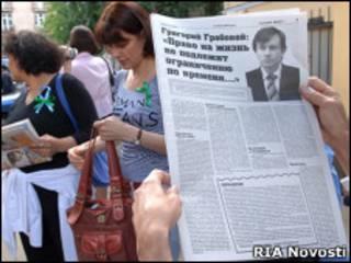 Сторонники Григория Грабового с газетой у суда