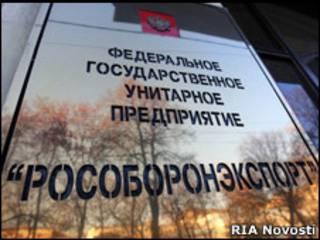 """Вывеска на офисе """"Рособоронэкспорта"""""""