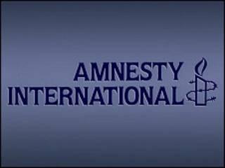 Международная правозащитная организация Amnesty International