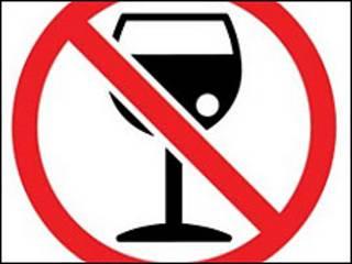 ممنوع تناول الكحوليات