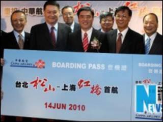上海虹桥和台北松山开始直航